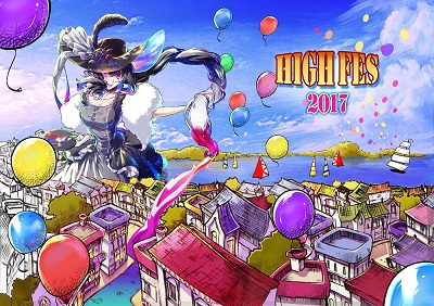 HighFes2017_top.jpg